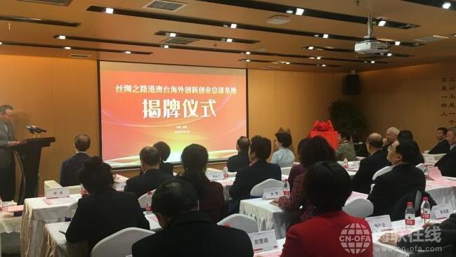 丝绸之路港澳台海外创新创业总部基地揭牌仪式举行