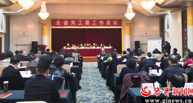 陕西省关工委工作会议在西安召开.jpg