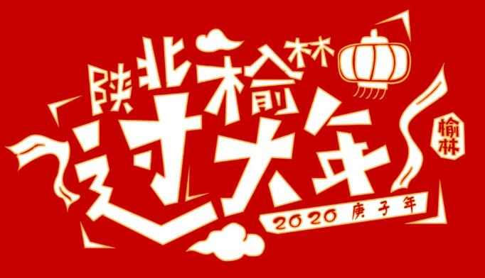 """2020""""陕北榆林过大年""""启动.jpg"""