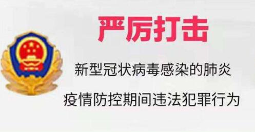 西安市严厉打击疫情防控期间违法犯罪.jpg