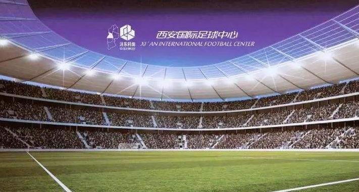 西安国际足球中心设计方案竞赛评审举行