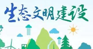 《西安市秦岭生态环境保护条例》7月1日施行