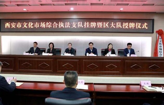 火狐体育官网入口首支新组建文化市场综合执法支队挂牌成立