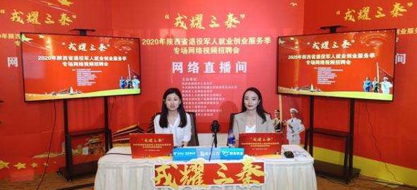 陕西省退役军人线上招聘启动 2万多个岗位等你来.jpg
