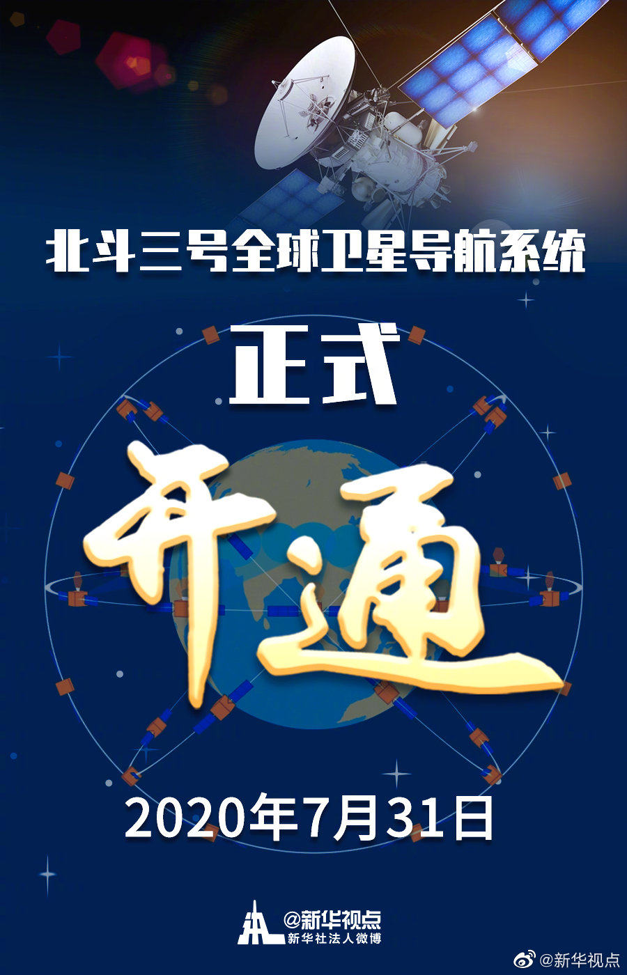 """据央视新闻客户端消息,北斗三号全球卫星导航系统建成暨开通仪式31日上午在北京举行。中共中央总书记、国家主席、中央军委主席习近平出席仪式,宣布北斗三号全球卫星导航系统正式开通。    7月31日,北斗三号全球卫星导航系统正式开通。从北斗一号到北斗三号,26年间,从无到有,从追赶到并肩,从中国走向世界。未来北斗将如何""""导航""""人们的生活?中国的北斗人下一步有怎样的目标?近日,中国科学院院士、北斗卫星导航系统副总设计师杨元喜接受新华网记者独家连线采访,讲述他眼中的""""北斗""""。    全球组网 北斗具有里程碑意义的一刻    """"终于完成了全球的组网,心情是很激动的。""""杨元喜说。    杨元喜告诉记者,最后一颗组网卫星发射成功意义重大,是中国定位导航设施体系建设的一个重要里程碑,这意味着北斗全球星座部署圆满完成,全球用户都可以享用中国提供的定位导航授时服务,我国重要基础设施也可以完全依赖自主可控的定位导航和设施体系。    今年是北斗全球系统建设的收官之年。经过几代北斗人的不懈努力,用20多年走完其他全球卫星导航系统40多年的发展之路,为世界卫星导航发展贡献了""""中国方案""""。    杨元喜表示,北斗人的使命不单是卫星发射组网成功,更重要的是为全球用户,尤其是中国用户提供稳定、可靠的定位导航和授时服务,这才是最终目标。    """"从今天起,北斗人又迎来一个新的起点,下一步以北斗为核心,要构建满足从深空到深海无缝的定位导航和授时体系服务。我们得琢磨下一代功能更强,服务范围更广,更坚韧,更可靠的定位导航设施建设,任务仍然非常艰巨。""""    天上北斗 就在身边    我们什么时候才能用上北斗导航?杨元喜介绍说,北斗提供的信号实际上是无时无处不在,""""高大上""""的北斗导航,早已经不知不觉""""常伴你左右""""。    杨元喜透露,进入北斗卫星导航时代,北斗其实一直在默默地帮你""""对表""""。从手机定位到手表授时,从交通导航到防灾减灾,从无人耕作到国际搜救——近年来,北斗系统已在各行各业得到广泛应用。    """"在电力网络中,北斗授时确保了大量自动化装置精准运行,保障电能源源不断地输送到千家万户;常年出海的渔民早就使用了中国的北斗,短报文功能已成为他们闯海的""""守护神"""",在没有互联网的大海上发出信息,在危急时刻得到及时救助。""""杨元喜说。    准确感知事物处于""""何时"""" """"何地"""",北斗就在我们身边。    """"天涯若比邻""""的梦想成为现实    通信卫星如何让""""天涯若比邻""""实现的呢?杨元喜介绍,此次组网完成后,北斗卫星导航系统可以把全球用户变成一张网,大家可以互相联络,信息的距离更近了,中国的北斗,也是世界的北斗,服务于中国,也服务全球。    据了解,北斗卫星导航系统,是中国为全人类建设的一项重大空间基础设施。目前,国产北斗基础产品已经出口120余个国家和地区,其中覆盖""""一带一路""""国家达到30余个。    杨元喜表示,未来希望北斗有更多的特色服务能服务全球,""""天涯若比邻""""不再是诗句中的遐想。.jpg"""