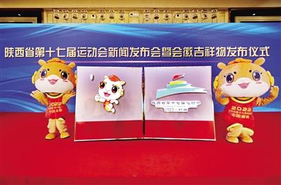 山猫直播网址省第十七届运动会 会徽、吉祥物亮相.jpg