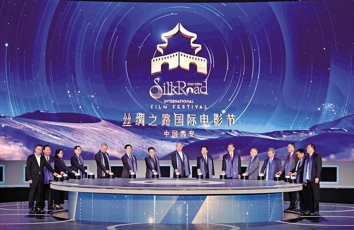 第七届丝绸之路国际电影节启动仪式举行