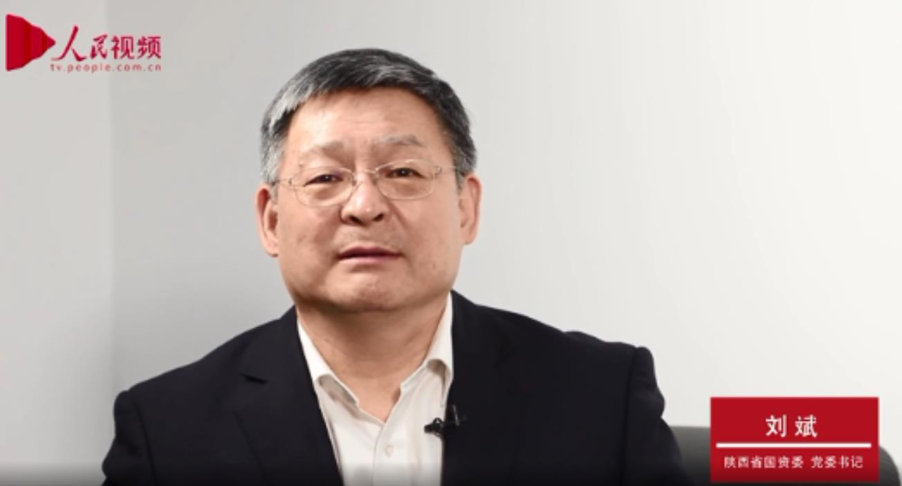 刘斌:陕西省国资委党委书记发挥国有经济对陕西经济发展的战略支撑作用.jpg