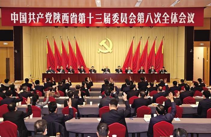 中共陕西省委十三届八次全会在西安举行.jpg