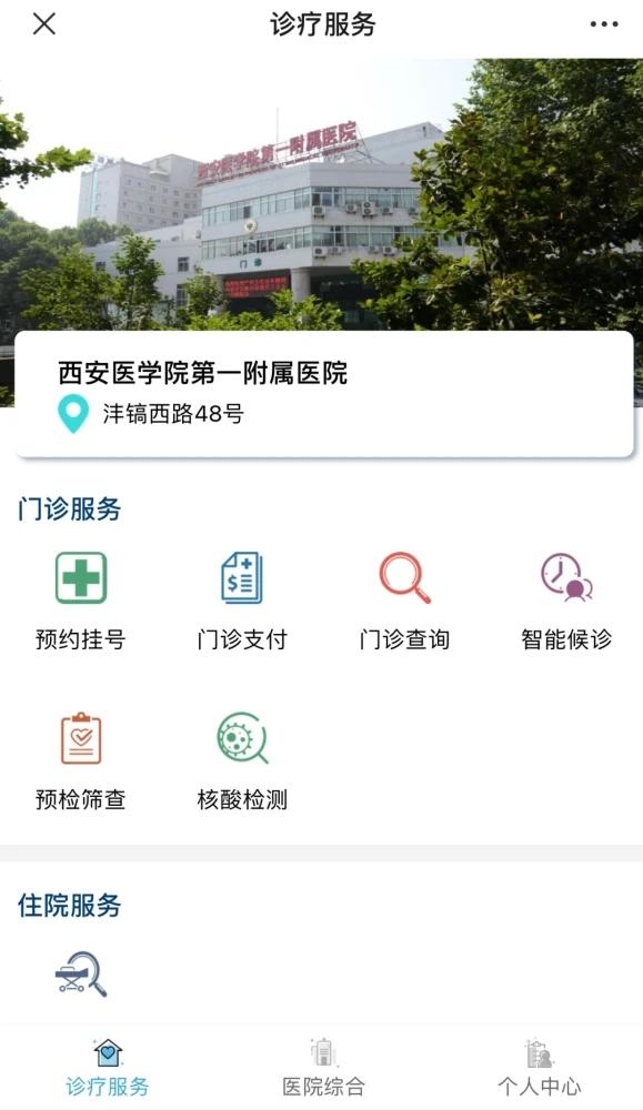 西安市核酸检测多家医院可手机预约.jpg