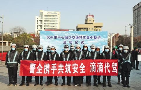 汉中市中心城区道路交通秩序集中整治行动正式启动.jpg