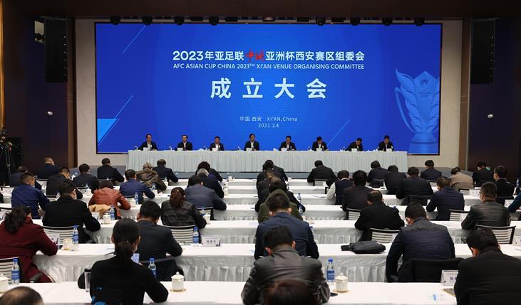 2023中国亚洲杯西安赛区组委会成立.jpg