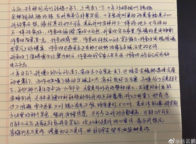 往后余生柴米油盐都是你!岳云鹏晒手写信庆结婚10周年.jpg