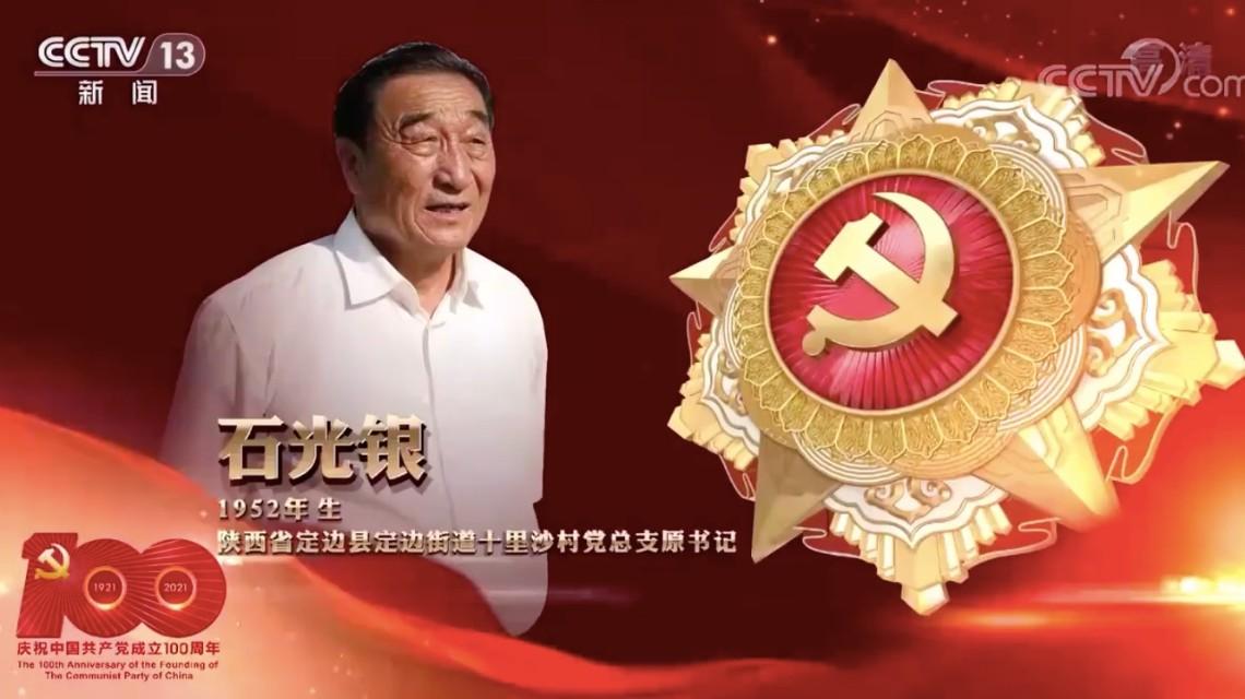 """石光银:陕西省治沙英雄""""七一勋章""""荣誉获得者.jpg"""