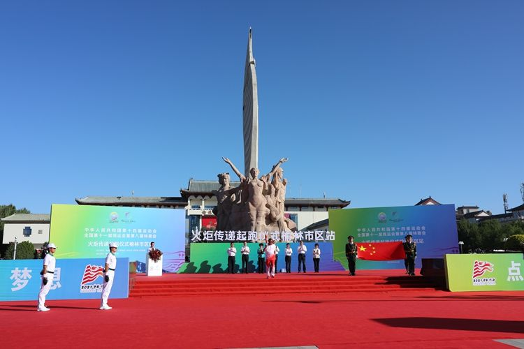 塞上古城开跑! 十四运会和残特奥会火炬在榆林传递.jpg