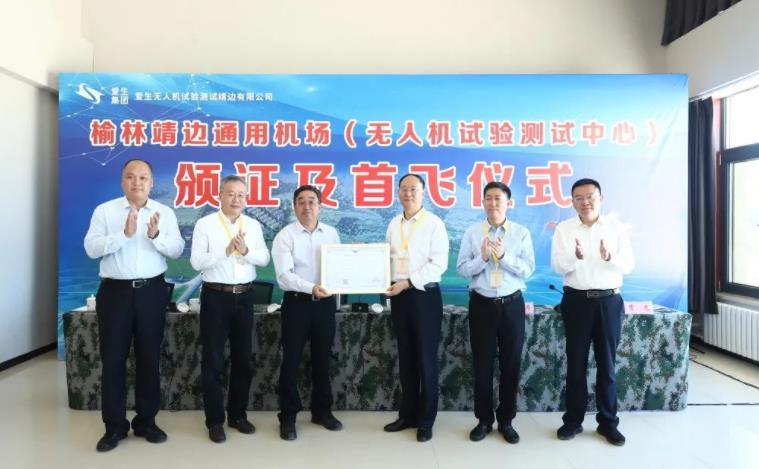 中国第一个专业无人机试验测试基地在陕西投用.jpg