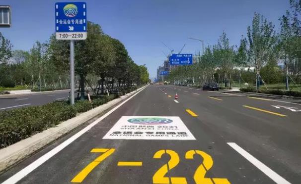 十四运会西安赛区全运会专用车道今日正式启用.jpg